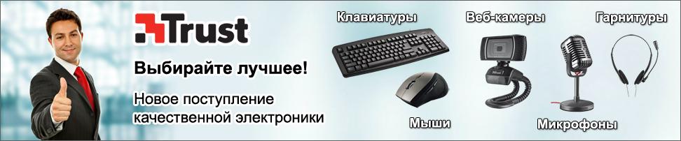 Проводная клавиатура Trust